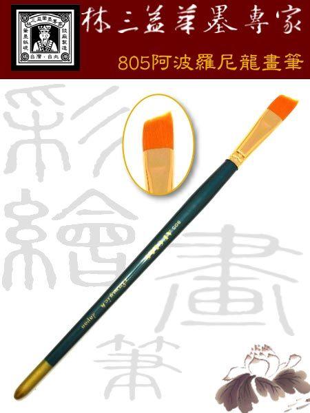 林三益 805阿波羅尼龍畫筆(斜)