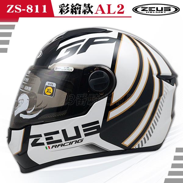 ZEUS瑞獅ZS-811 AL2全罩安全帽黑白超輕量免運費