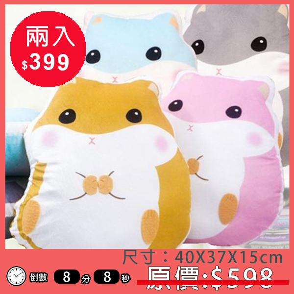 【巴芙洛】兩入-可愛倉鼠抱枕/靠墊-情人節限定-甜蜜送禮-4色可選