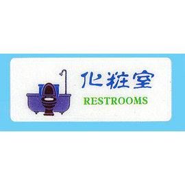 新潮指示標語系列  AS彩色吊掛貼牌-化粧室AS-106 /   個