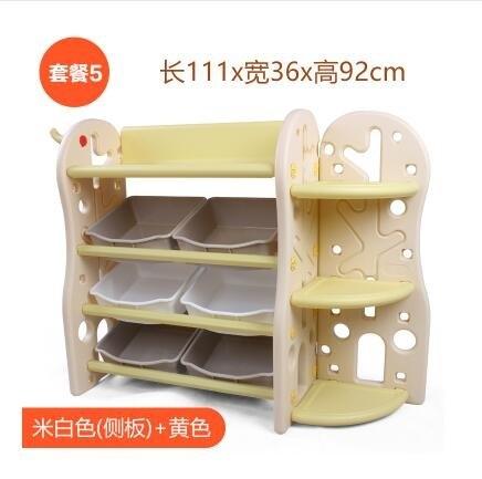兒童玩具收納架儲物架塑料整理箱置物櫃套餐5米白色側板黃色