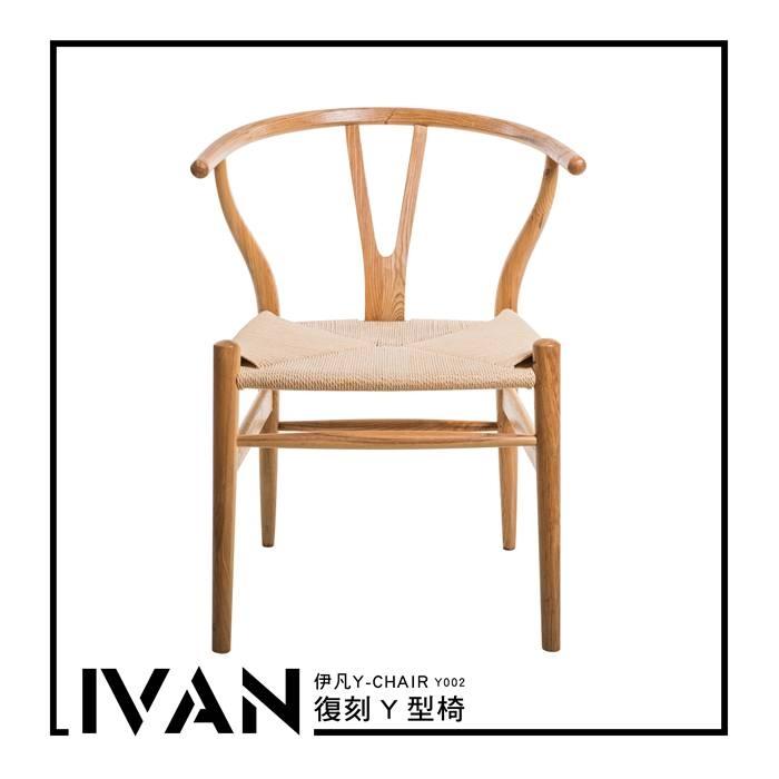 椅 餐椅 佳櫥世界 Ivan伊凡Y chair復刻Y型椅- Y002【多瓦娜】