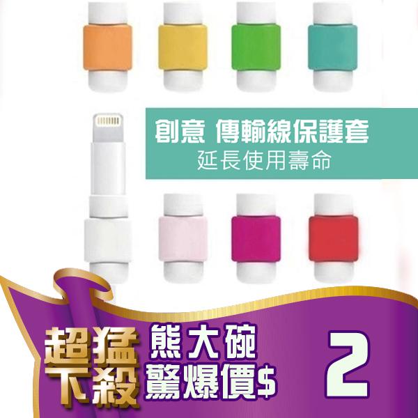 破盤價 只要一元 I線套 Apple iPhone ipad USB 充電線 傳輸線保護套 保護 線套