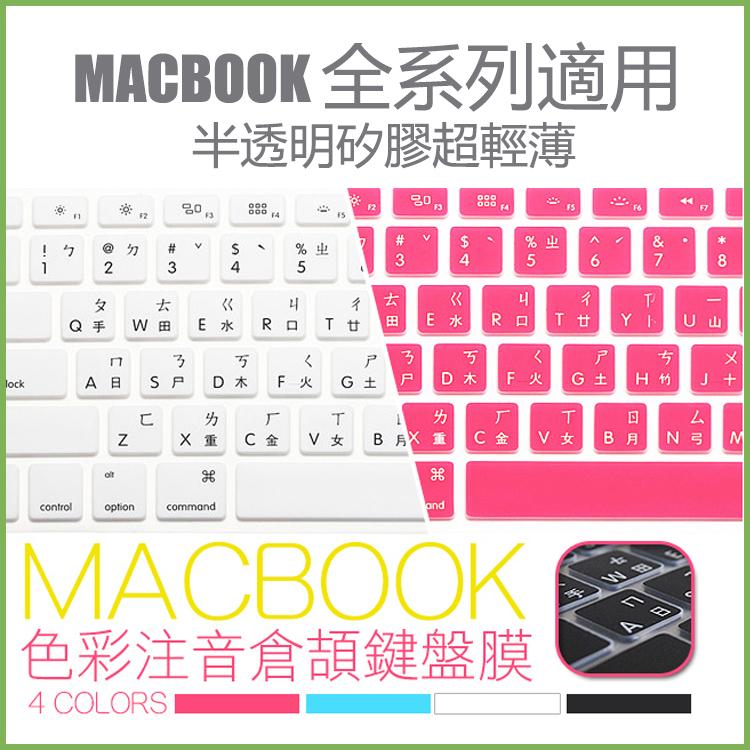 硅膠鍵盤膜Macbook Air11 Pro13 retina 12吋通用台灣注音倉頡版鍵盤膜注音鍵盤膜按鍵膜