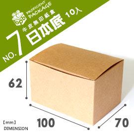 荷包袋-專業包裝牛皮無印紙盒NO.07 10入改包裝