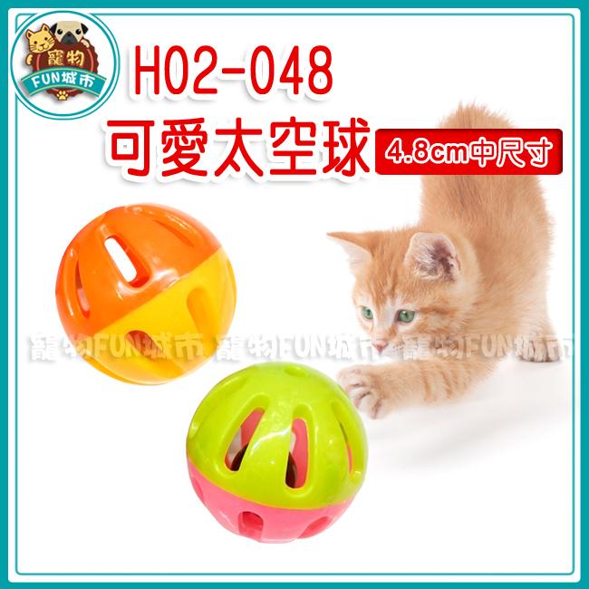 *~寵物FUN城市~*BaoLin 可愛太空球 寵物叮噹球H02-048【4.8cm中尺寸/顏色隨機出貨】寵物玩具,貓咪玩具