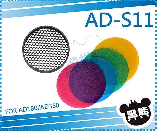 黑熊館 GODOX AD-360 AD-180 閃光燈 AD-S11 濾色片 蜂巢網 網隔罩 ADS11 AD360 AD180