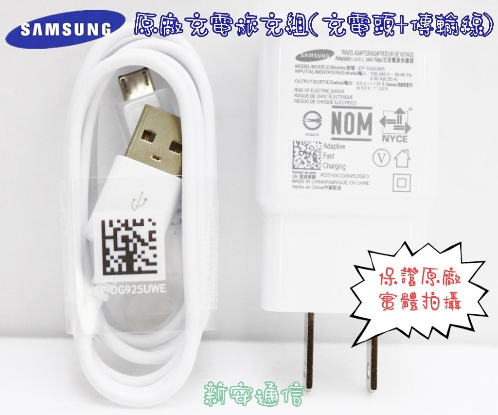 新安裸裝保證原廠Samsung原廠9V 2A閃充快充充電組旅充頭傳輸線快速充電