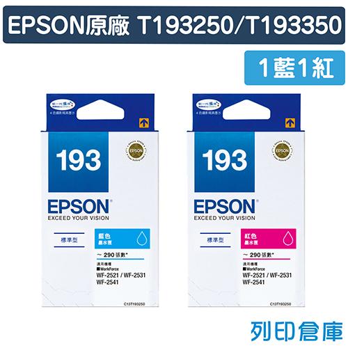 EPSON 1藍1紅T193250 T193350 NO.193原廠標準型墨水匣適用EPSON WF2521 WF2531 WF2541 WF2631