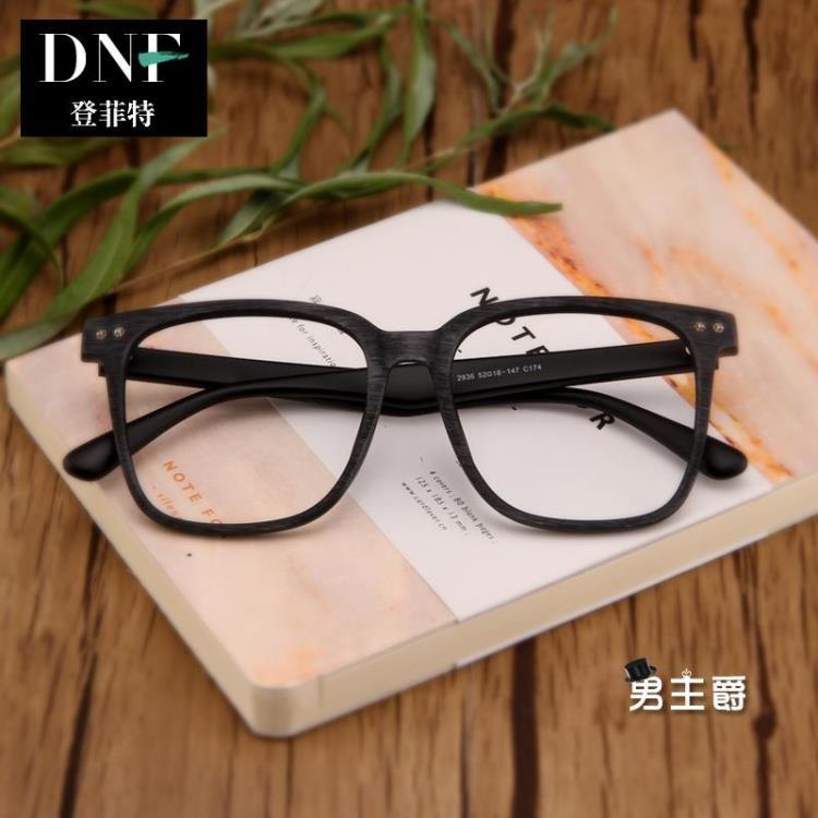 鏡架復古超輕防藍光眼鏡框男黑框全框大臉型木紋眼鏡架女男主爵