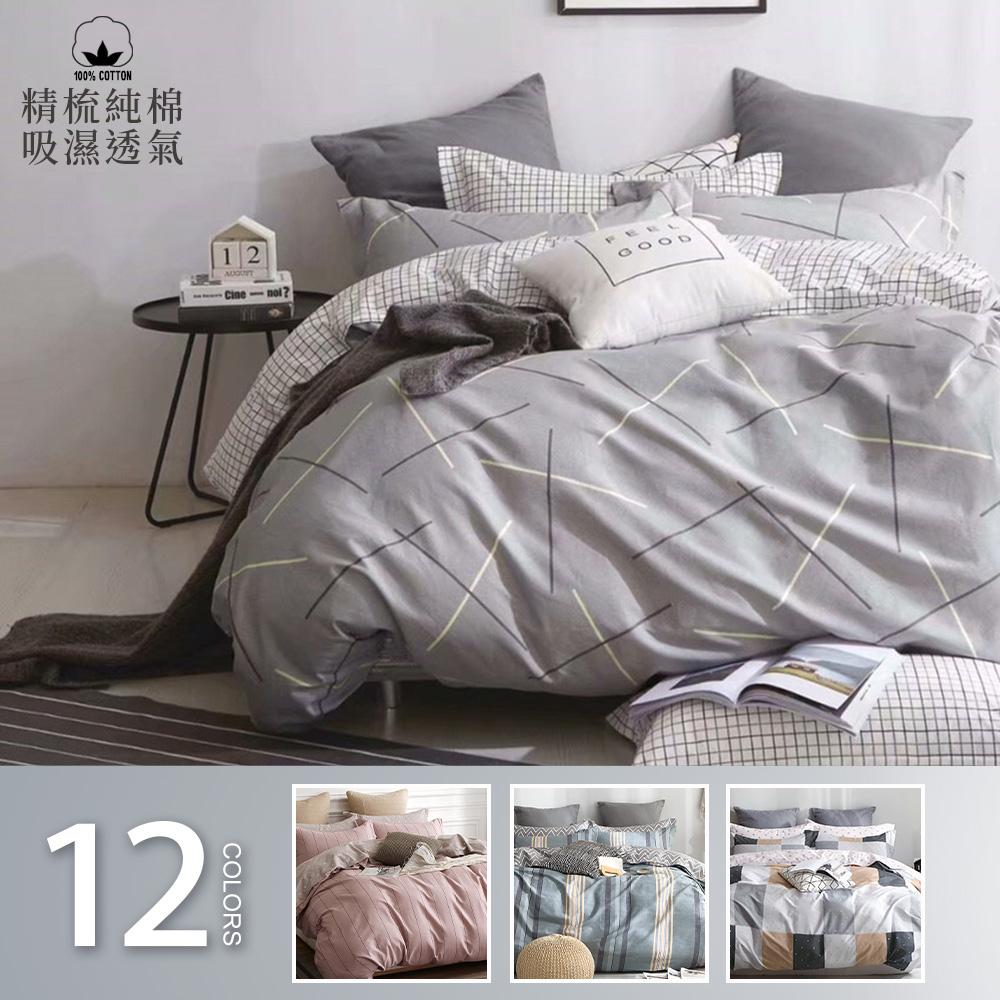 BELLE VIE 活性印染100%精梳純棉雙人特大床包鋪棉兩用被四件組-閃耀【多款】