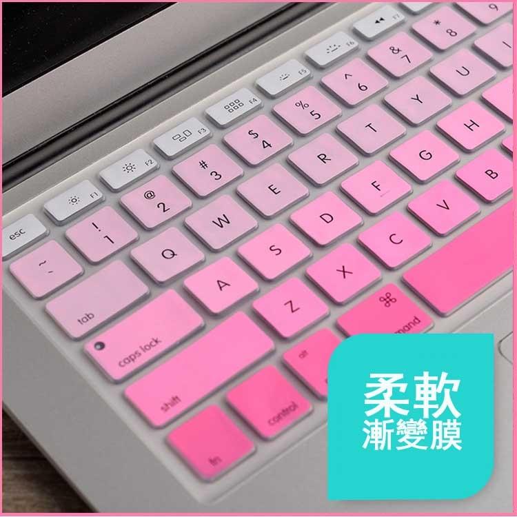 鍵盤膜 保護膜 蘋果筆記本 MacBook 電腦 air Pro 13寸 1211 15 彩色 漸變 【E起購】
