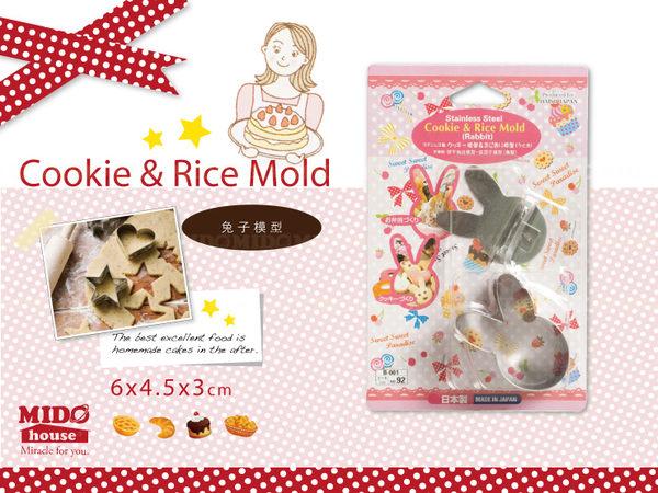 多用途料理/飯團/餅乾模型-兔子造型 NO.92《Mstore》