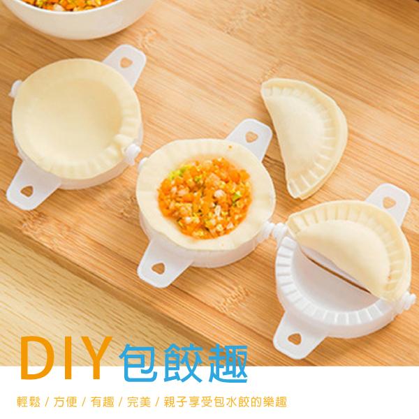 廚房用品 DIY包水餃 / 餃子器具 包水餃神器 【KFS078】收納女王