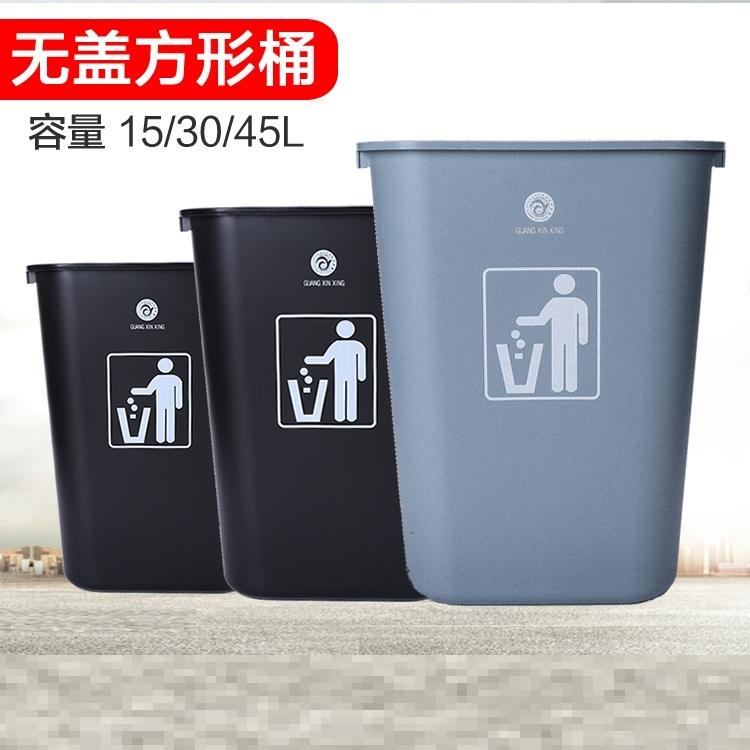 垃圾桶無蓋垃圾桶大號工業餐廳戶外家用廚房長方形塑料辦公室環衛商用米蘭街頭igo