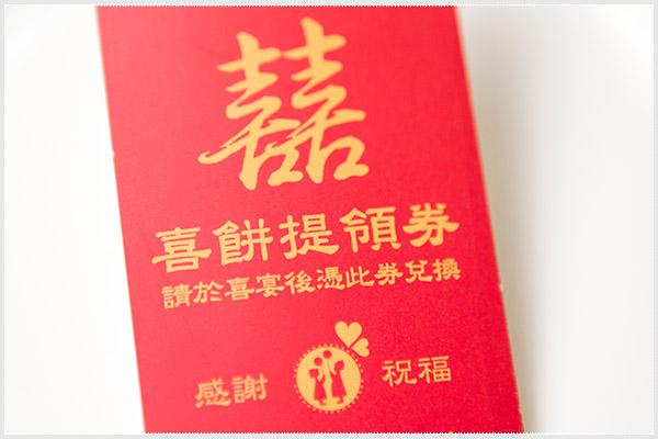 幸福朵朵*紅色公版現成囍餅提領券(直式)-喜餅提領卡.拿提領卷提領喜餅~好貼心!!