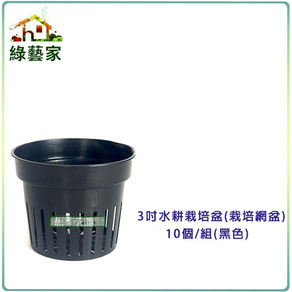 綠藝家3吋水耕栽培盆水草栽培網盆.定植籃10個組黑色