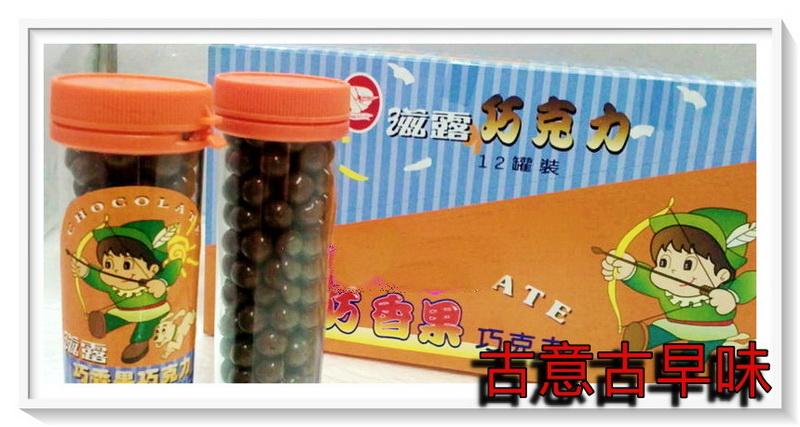 古意古早味 巧香果米果巧克力 (12罐/盒) 懷舊零食 糖果 滋露 米果 巧克力