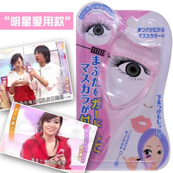 刷睫毛輔助器 刷睫毛神器 三合一睫毛擋板    可  【櫻桃飾品】【22447】