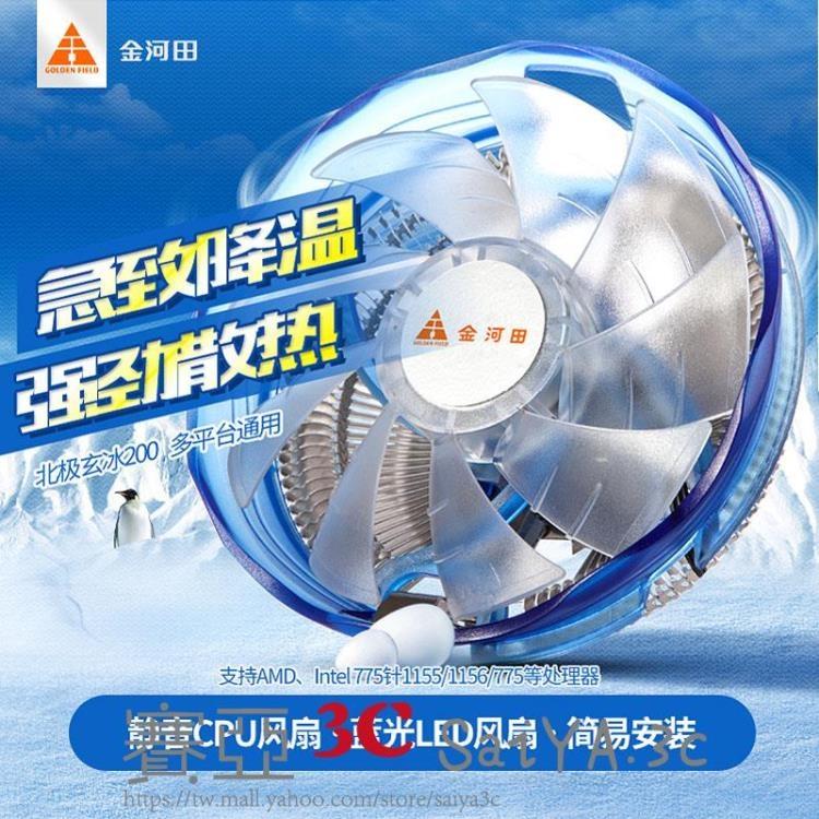 cpu散熱器散熱片風扇CPU散熱器電腦臺式機靜音風扇