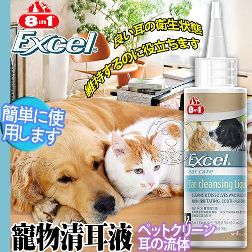 【培菓平價寵物網】 美國8in1《EX》犬貓寵物清耳液-4oz