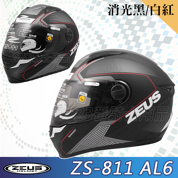 ZEUS瑞獅ZS-811 AL6消光黑白紅全罩安全帽超輕量免運費