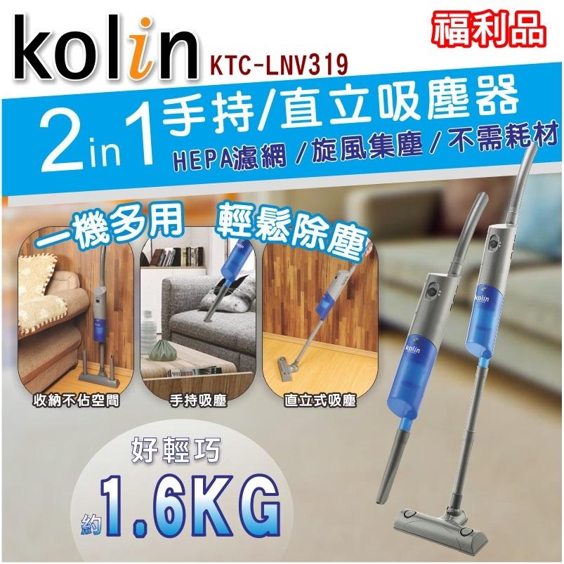 (福利品)【歌林】直立手持兩用吸塵器(有線)KTC-LNV319 保固免運