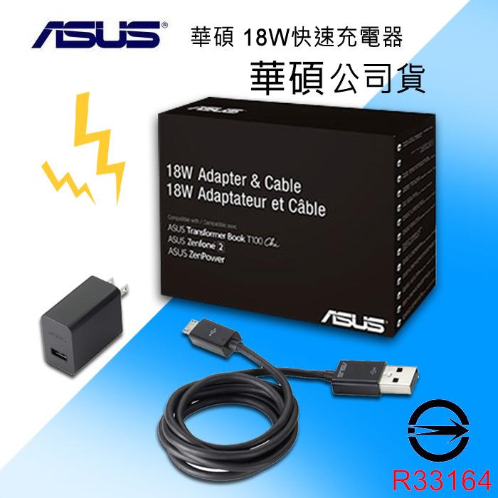 華碩ASUS旅充組原廠MPW010充電頭快速旅充組雙電壓USB線充電線充電器充電組