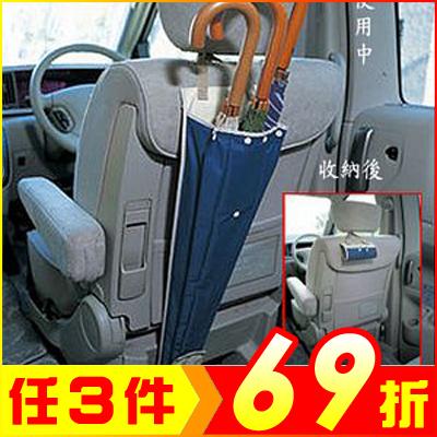 日式車用3把傘不滴水雨傘套AE10049 i-style居家生活
