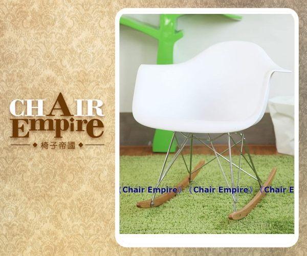 Eames Rocking Chair Rocker Chair 伊姆斯搖椅 普普風版搖椅 紅白黑 三色