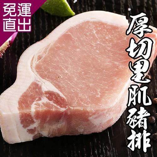 海鮮王丹麥帶皮厚切大塊豬里肌肉排*3包組300g 10包免運直出