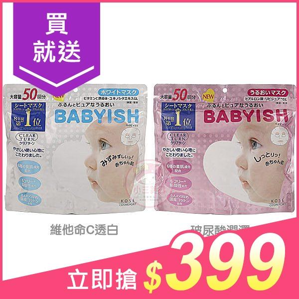 Kose 高絲 BABYISH 嬰兒肌保濕面膜(50枚入)【小三美日】