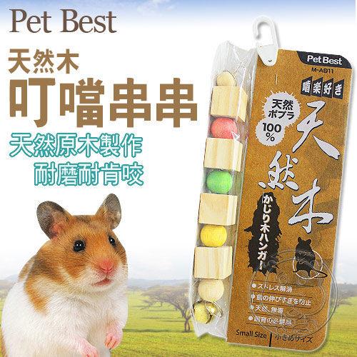 【 培菓平價寵物網】Pet Best》M-A911 叮噹串串-原木啃咬吊飾 (小)