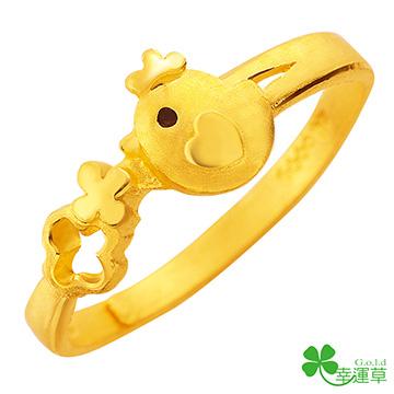 幸運草金飾-心愛雞-黃金戒指  開運 招財 小雞造型