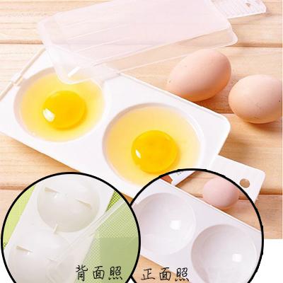 廚房創意微波爐2格蒸蛋器模具寶寶營養早餐圓形煮蛋器煎蛋盒盤省錢博士
