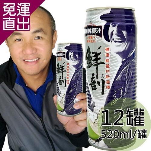半天水鮮剖100純椰汁12瓶520ml易開罐免運直出
