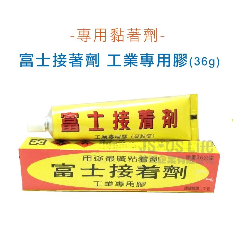 【珍昕】台灣製 富士接著劑 工業專用膠(36g)/強力膠