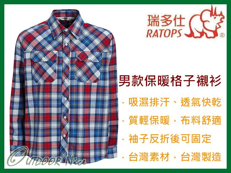 OUTDOOR NICE瑞多仕RATOPS男款保暖長袖格子襯衫紅藍黃格DA2420格紋襯衫排汗襯衫保暖襯衫