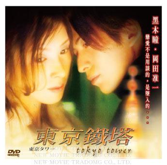 新動國際東京鐵塔TOKYO TOWER DVD便利包29元