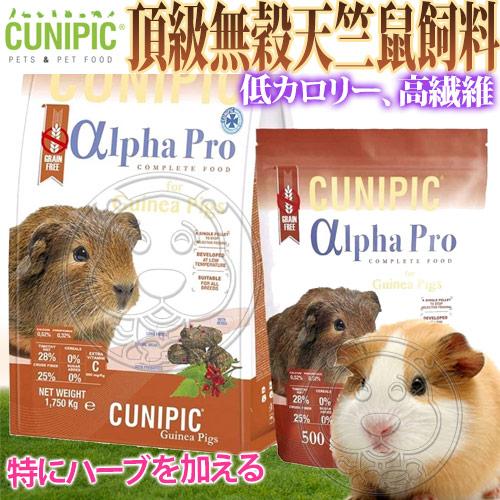 【培菓幸福寵物專營店】西班牙CUNIPIC》Alpha Pro頂級無穀天竺鼠飼料-500g