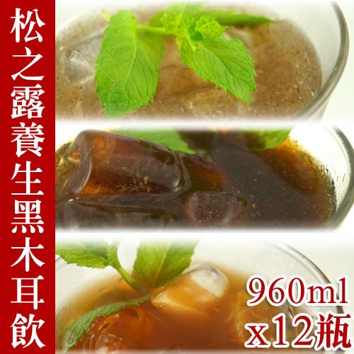 屏聚美食松之露養生黑木耳飲無糖黑糖烏梅汁任選960ML x 12瓶