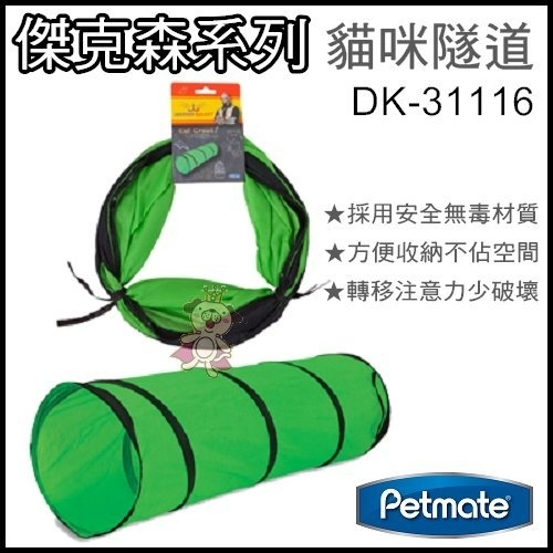 *King Wang*美國Petmate《傑克森系列-貓咪隧道》【DK-31116】