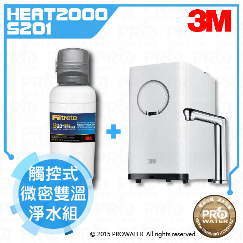 3M強檔組合觸控式微密雙溫淨水組3M S201 HEAT2000櫥下型飲水機加熱器淨水器除鉛除氯
