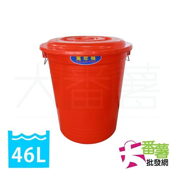 台灣製 耐酸鹼 萬年桶46L/儲水桶/營業用垃圾桶/萬能桶(隨機出貨) [ 大番薯批發網 ]