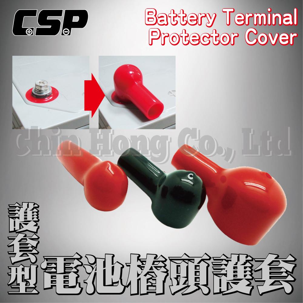 電池樁頭護套-護套形(小)