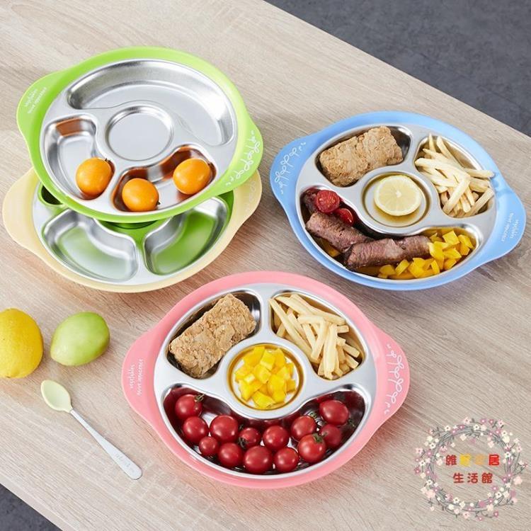 304不銹鋼寶寶分格餐盤 兒童餐具分隔格碗餐盤嬰兒盤三格分菜盤子【維尼】