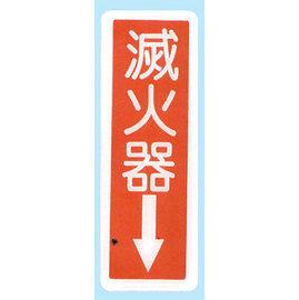 新潮指示標語系列  EK貼牌--滅火器↓EK-332 / 個