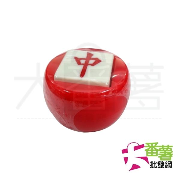 台灣製32MM特大東方方向骰子麻將用東西南北大番薯批發網