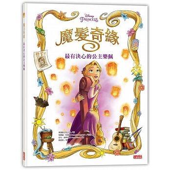 魔髮奇緣:最有決心的公主樂佩