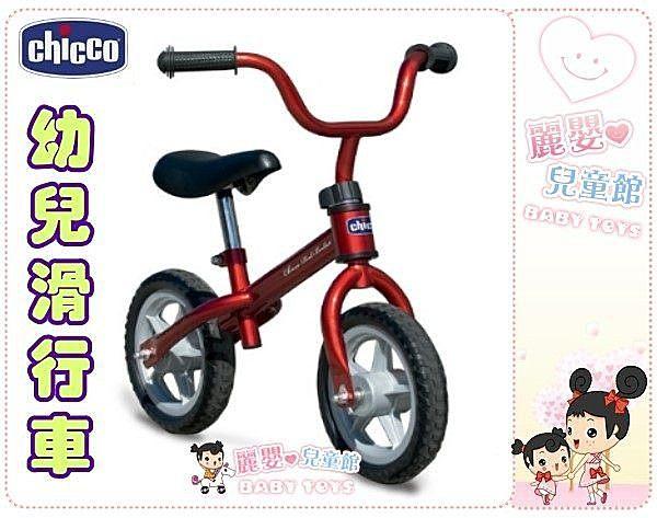 麗嬰兒童玩具館義大利chicco鋁合金超耐重平衡車.幼兒滑步車.腳行車競速車滑行車